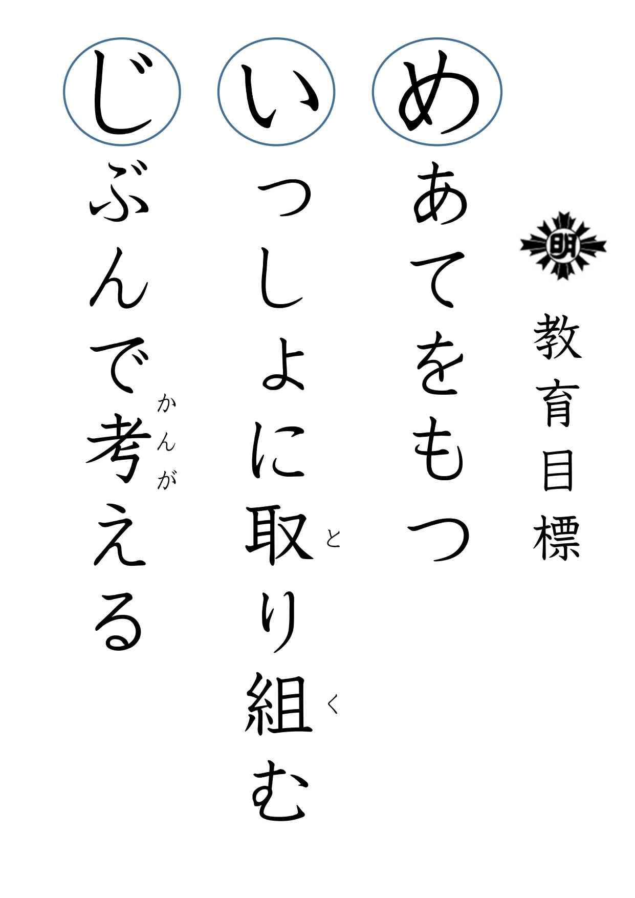 教育目標(掲示)_page-0001.jpg